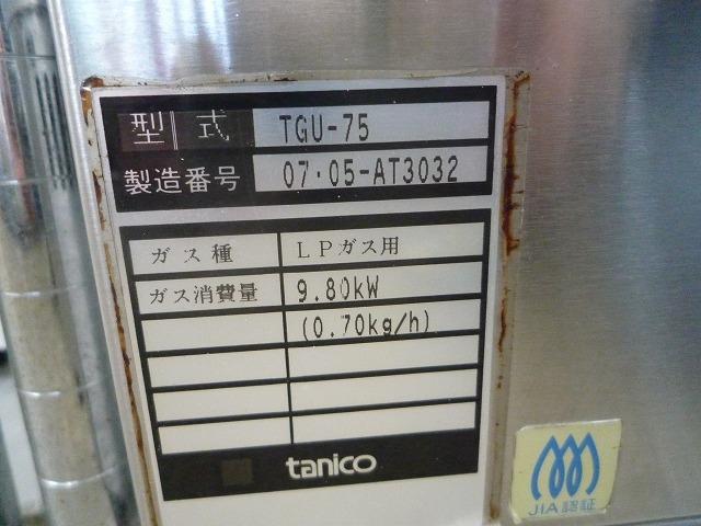 タニコー ガステーブルコンロ