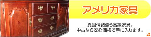 アメリカ家具 異国情緒漂う高級家具。中古なら安心価格で手に入ります。