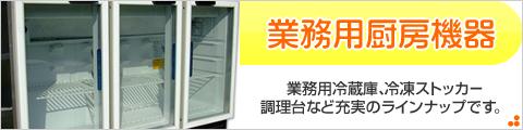 業務用厨房機器 業務用冷蔵庫、冷凍ストッカー、調理台など充実のラインナップです。